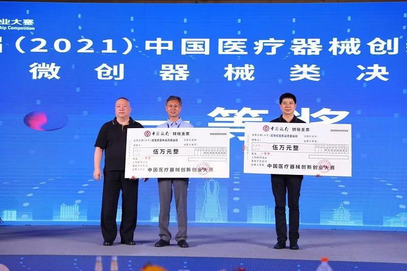 权威赛事!第四届(2021)中国医疗器械创新创业大赛(桐庐)微创类决赛多个创新项目突出重围