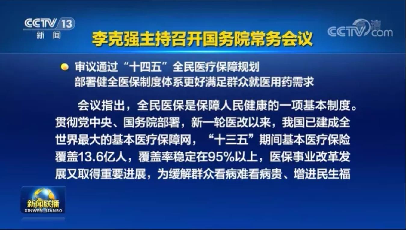 国务院:扩大高值医用耗材集中带量采购范围