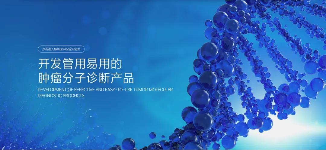 昂凯生命完成1.2亿元融资,开拓癌症基因甲基化检测蓝海!