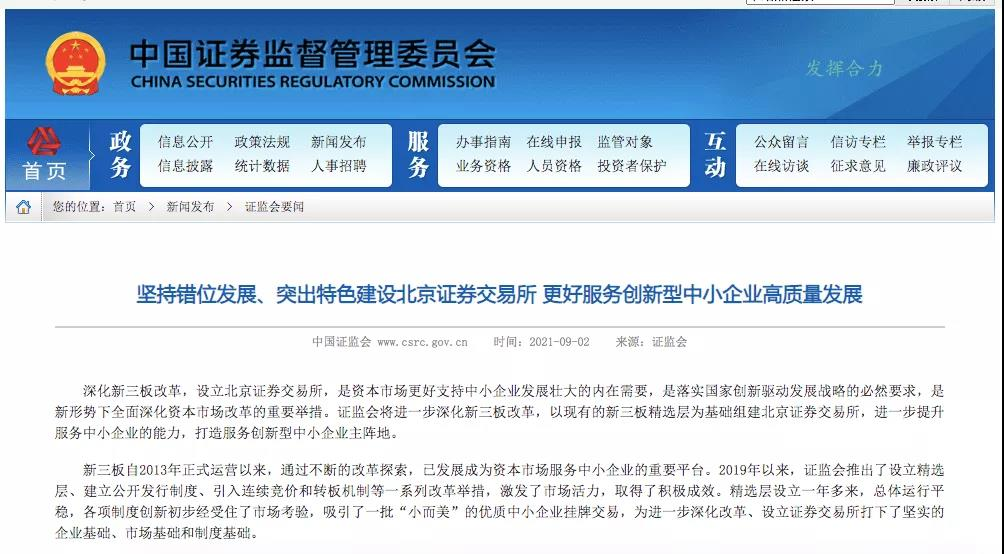 北京证交所怎么建?证监会这样说