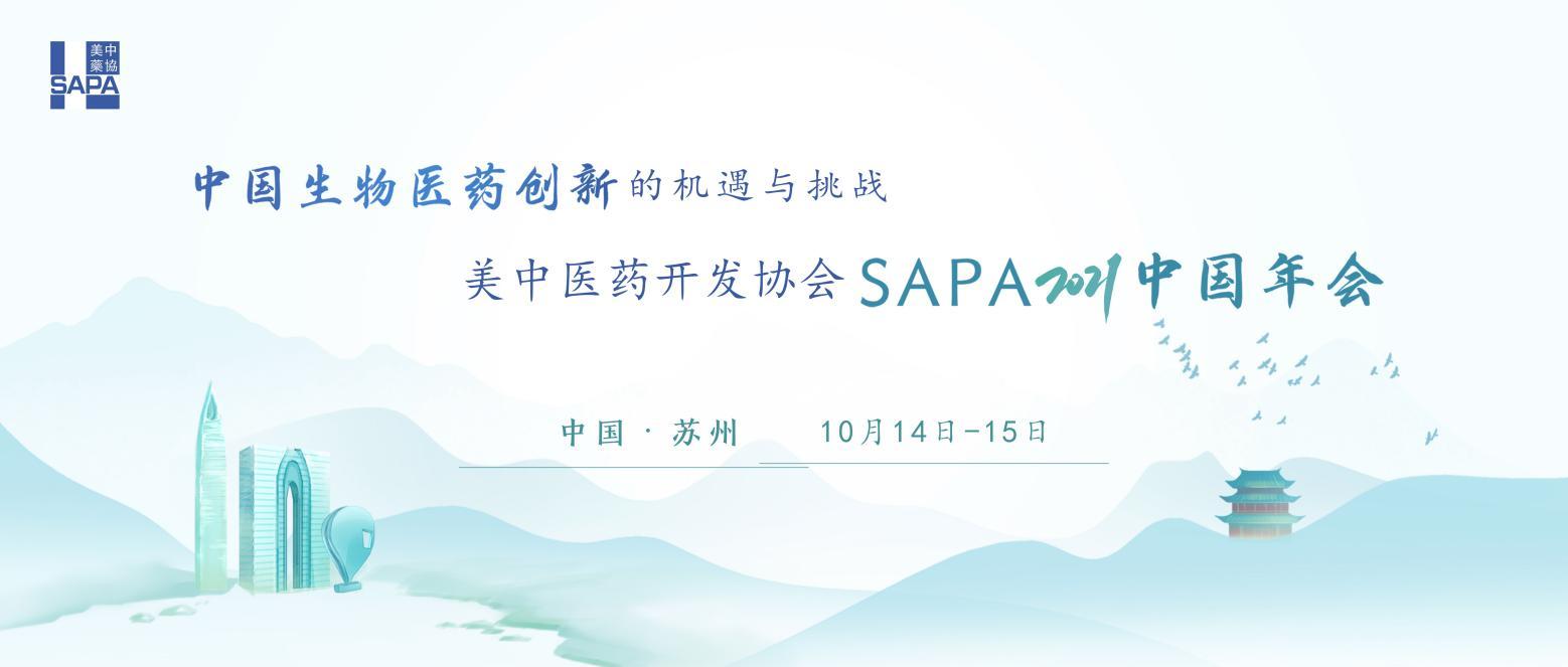 中国生物医药创新的机遇与挑战 美中医药开发协会SAPA2021中国年会