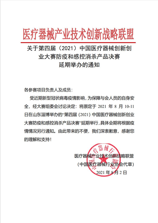 关于第四届(2021)中国医疗器械创新创业大赛防疫和感控消杀产品决赛延期举办的通知