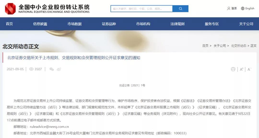 北京证券交易所来了!哪些医疗器械企业能满足上市条件?