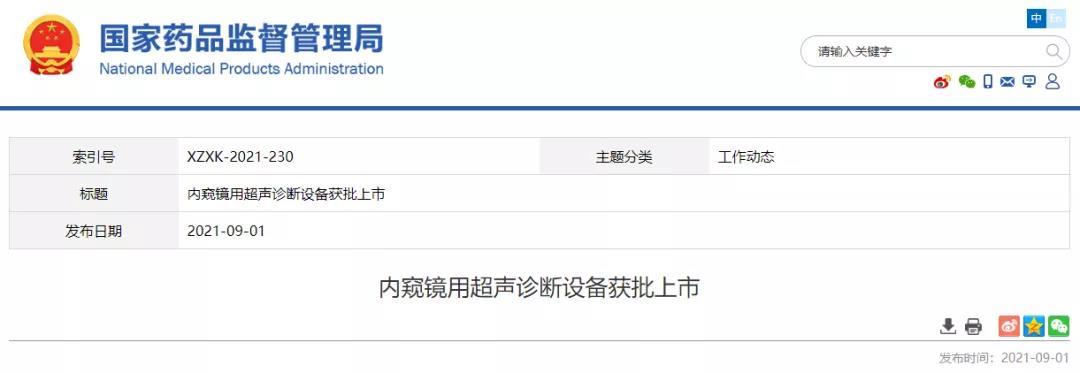 深圳英美达:内窥镜用超声诊断设备获批上市