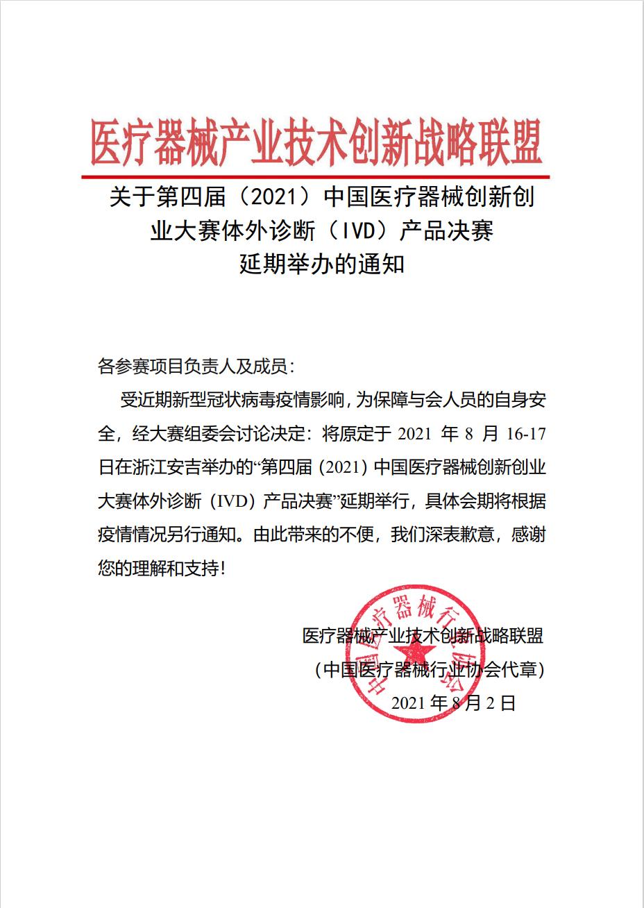 关于第四届(2021)中国医疗器械创新创业大赛体外诊断(IVD)产品决赛 延期举办的通知