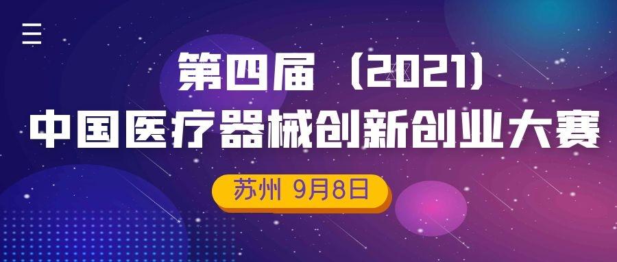 第四届(2021)中国医疗器械创新创业大赛