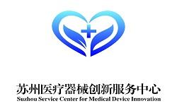苏州医疗器械创新服务中心