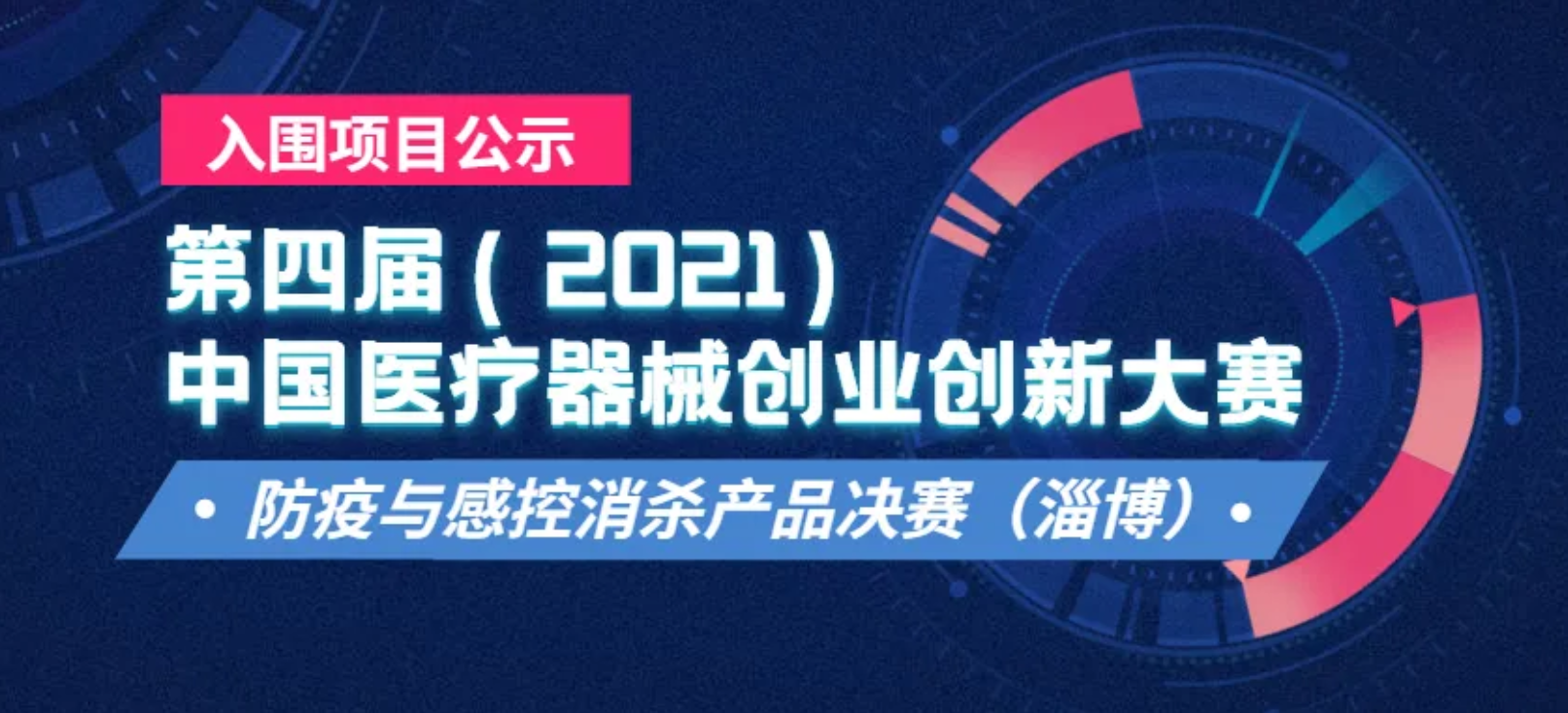 防疫与感控消杀产品决赛将于2021年10月18日-19日在山东淄博举办-第四届(2021)中国医疗器械创业创新大赛