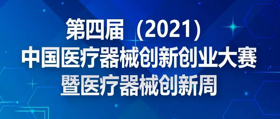 夺冠赢奖金!!第四届(2021)中国医疗器械创新创业大赛报名已全面启动