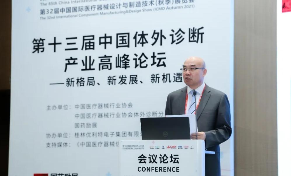 第十三届中国体外诊断产业高峰论坛圆满召开
