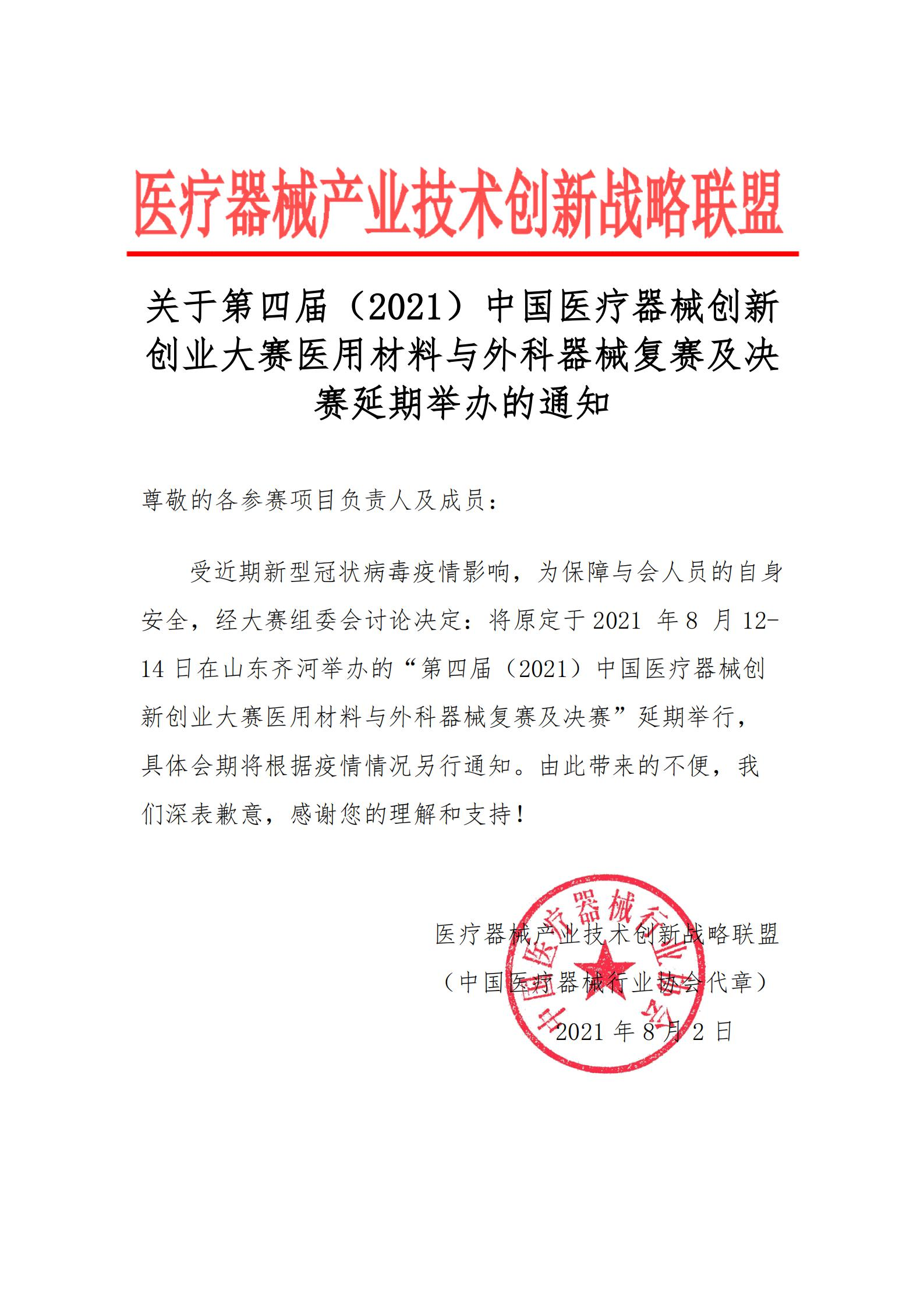 关于第四届(2021)中国医疗器械创新创业大赛医用材料与外科器械复赛及决赛延期举办的通知