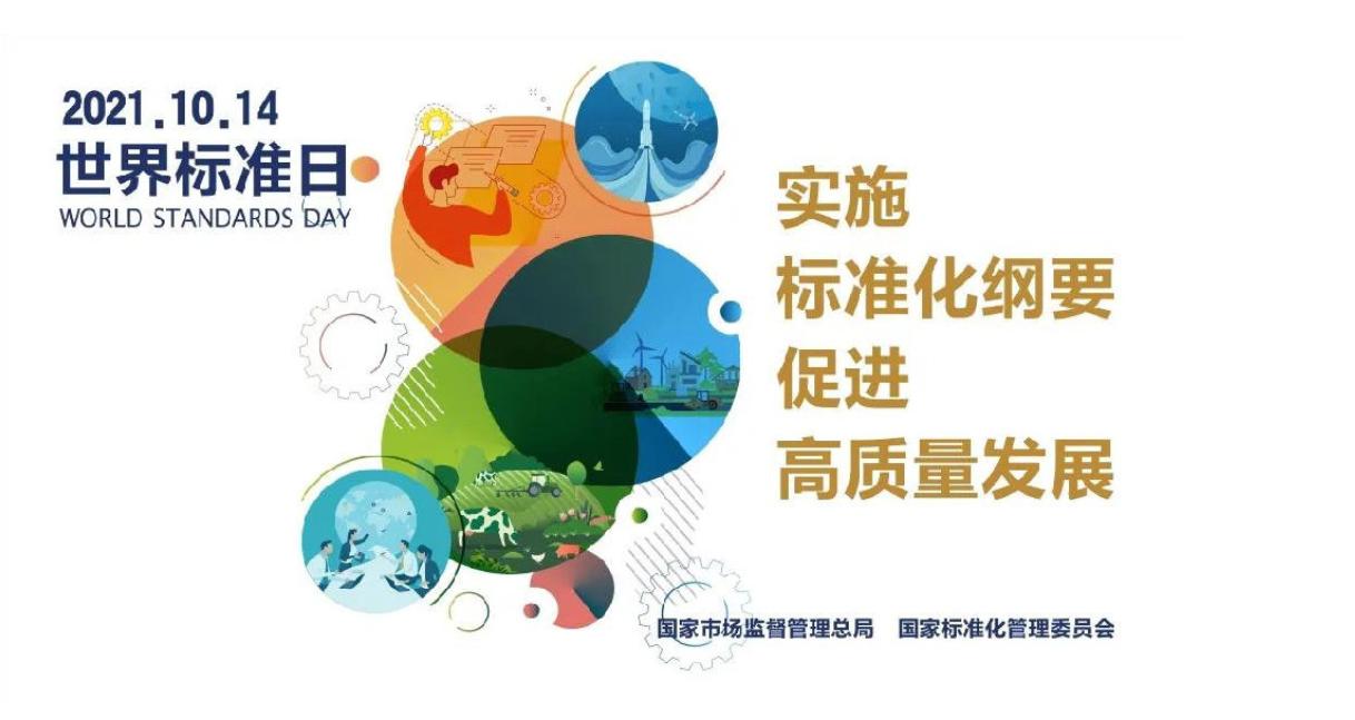 第52个世界标准日,推进医疗器械标准化工作高质量发展