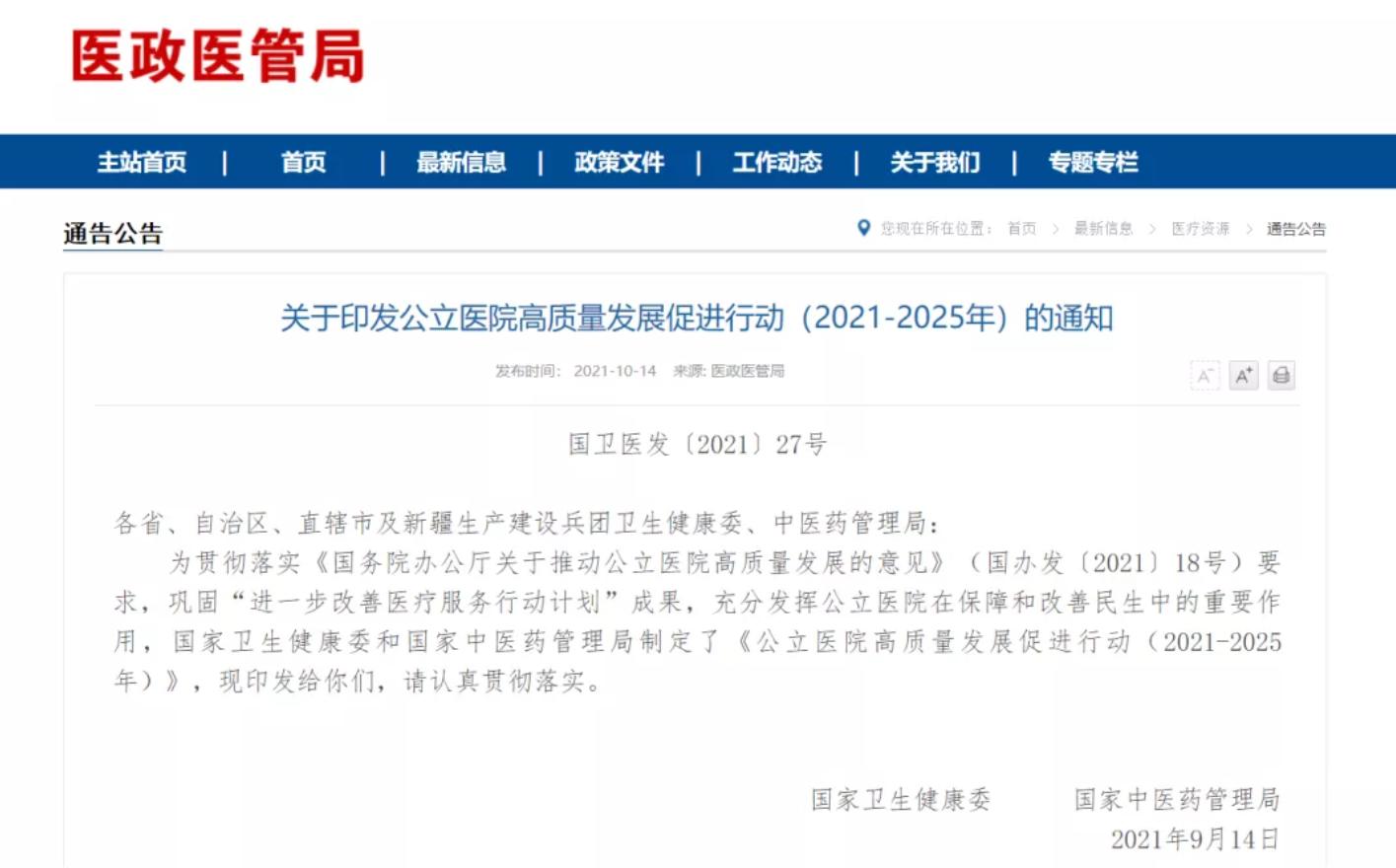 卫健委联合中医药管理局共同发布:公立医院高质量发展促进行动