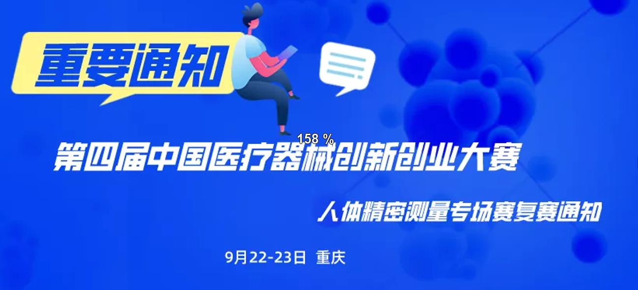 【创新大赛】9月22-23日重庆见!第四届中国医疗器械创新创业大赛人体精密测量专场赛复赛通知