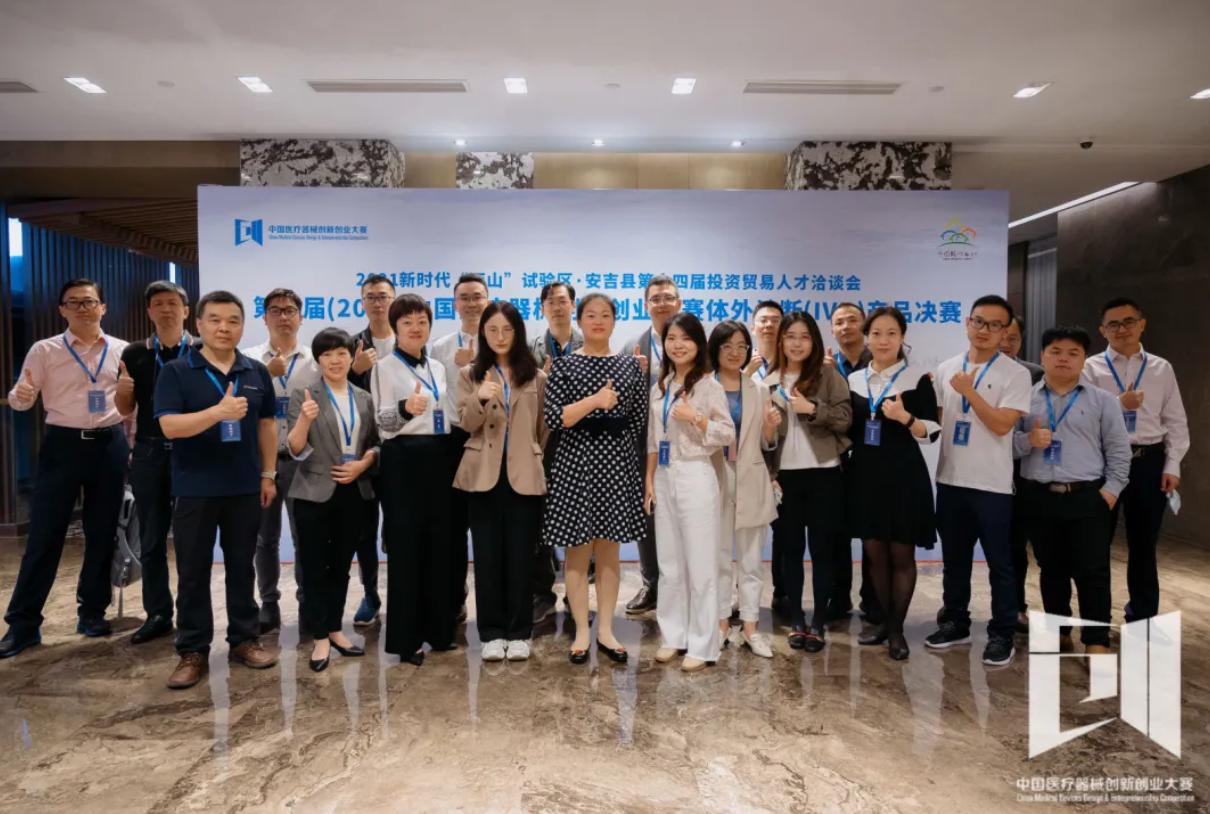 体外诊断(IVD)产品决赛成绩出炉!第四届中国医疗器械创新创业大赛体外诊断(IVD)产品决赛10月11-12日在浙江安吉圆满举行