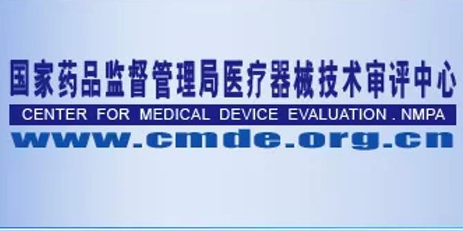 CMDE:医疗器械产品技术要求编写注册审查指导原则意见征求中