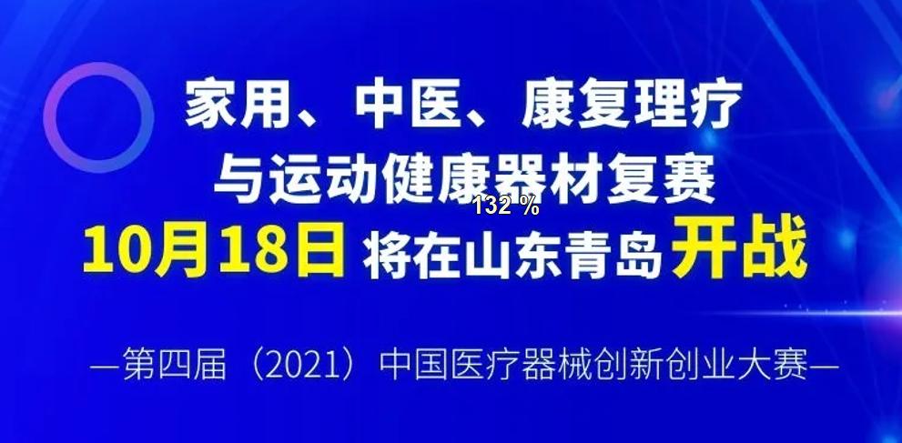 【创新大赛】家用、中医、康复理疗与运动健康器材复赛将于10月18日在山东青岛开战——第四届(2021)中国医疗器械创新创业大赛
