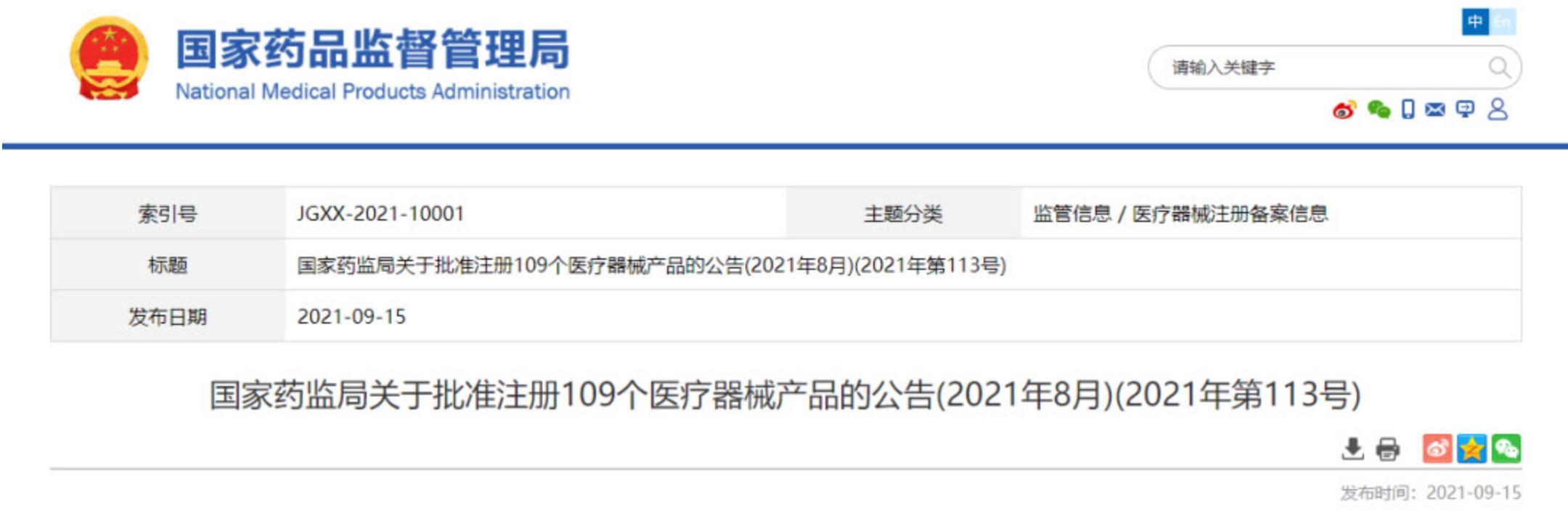 国家药监局关于批准注册109个医疗器械产品的公告(2021年8月)