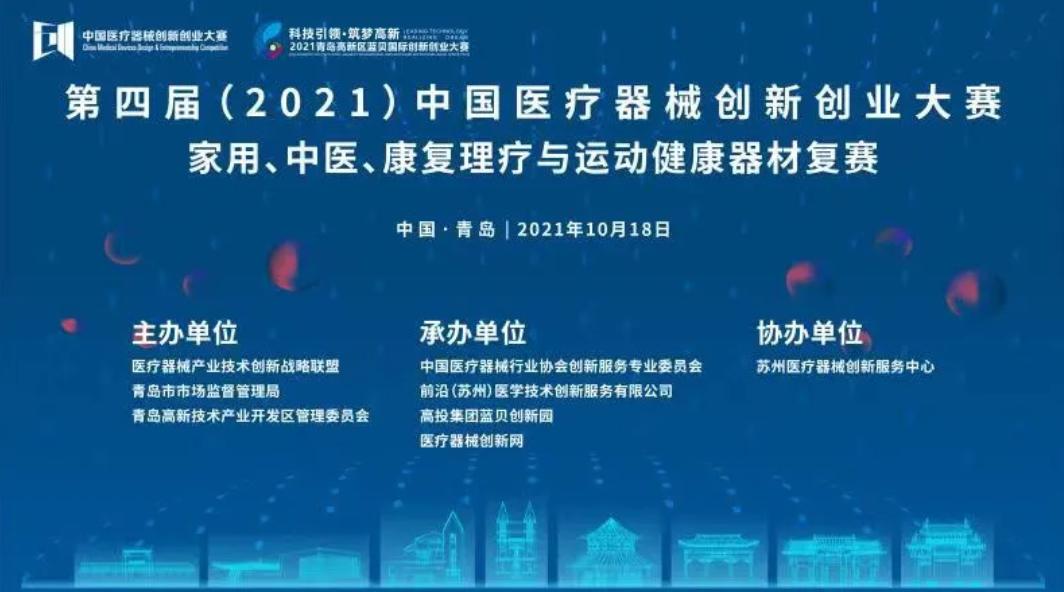 家用、中医、康复理疗与运动健康器材复赛将于10月18日在山东青岛开战——第四届(2021)中国医疗器械创新创业大赛