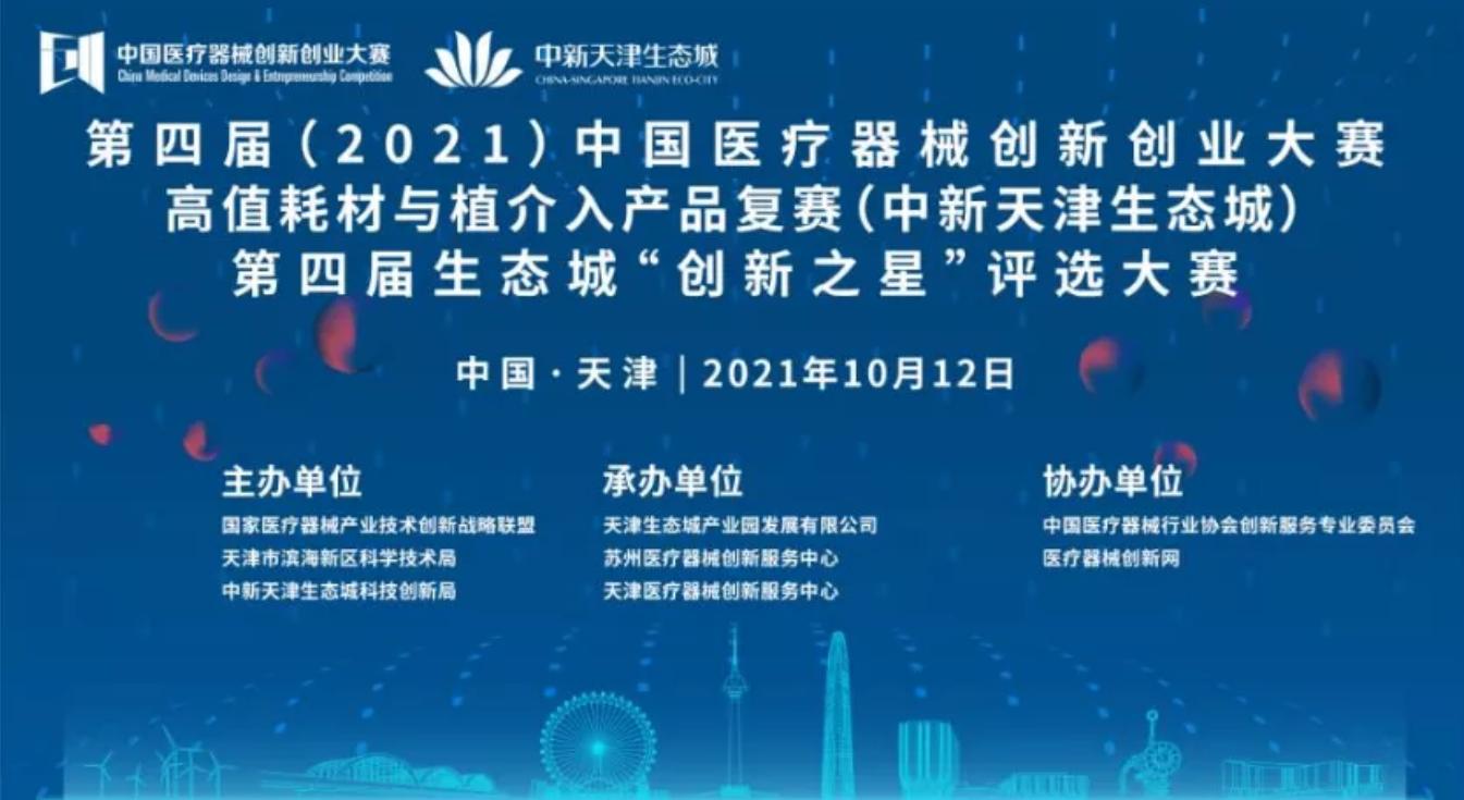 高值耗材与植介入产品复赛在天津生态城圆满举办!第四届(2021)中国医疗器械创新创业大赛