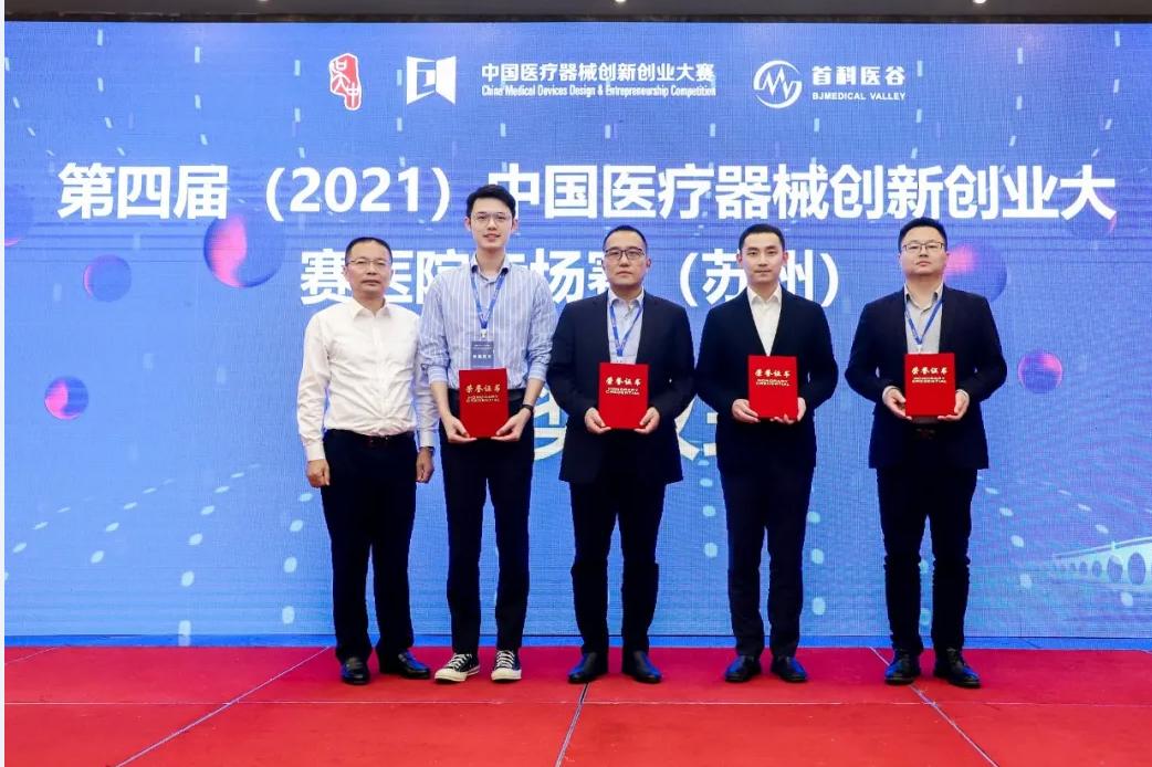 医院专场赛(苏州赛场)在苏州太湖国际会议中心顺利举办-第四届中国医疗器械创新创业大赛