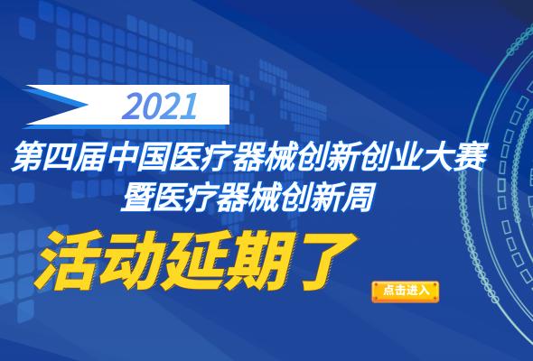 第四届中国医疗器械创新创业大赛