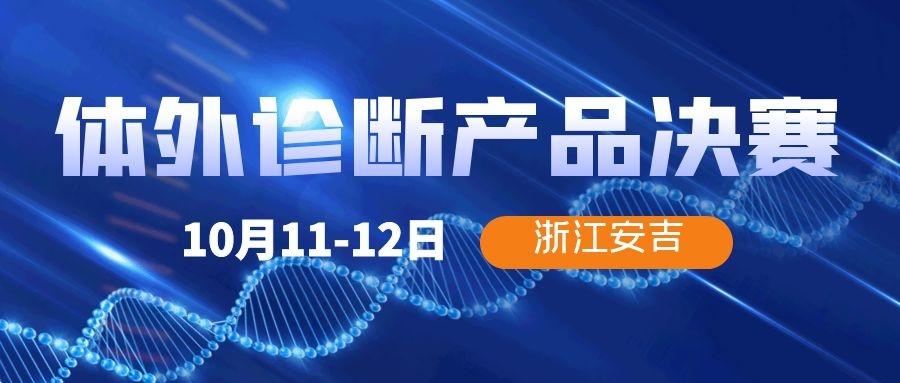体外诊断(IVD)产品决赛将在浙江安吉举办