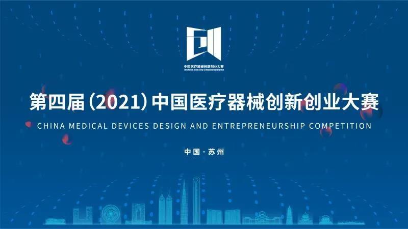 第四届(2021)中国医疗器械创新创业大赛赛程安排